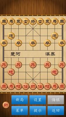 中国象棋(4)