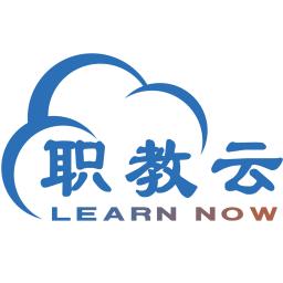 职教云平台