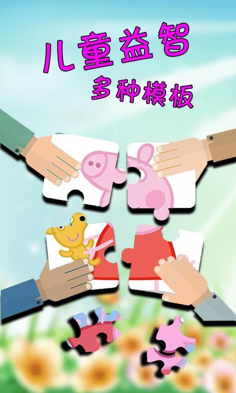 小猪拼图(1)