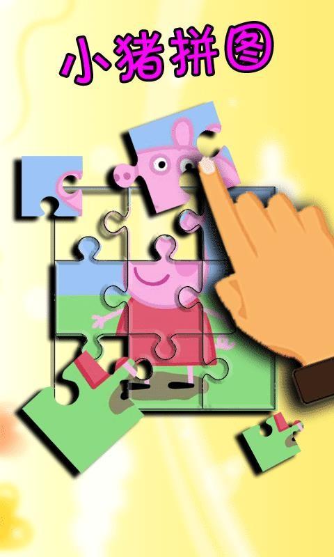 小猪拼图(4)