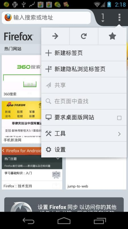 Firefox Beta(3)