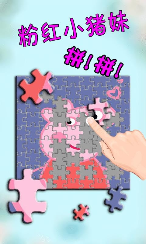 小猪拼图(3)