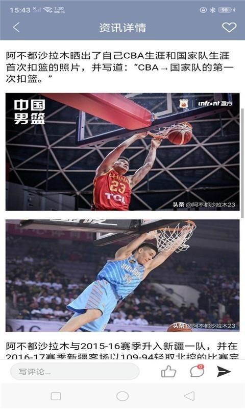 篮球全明星(2)