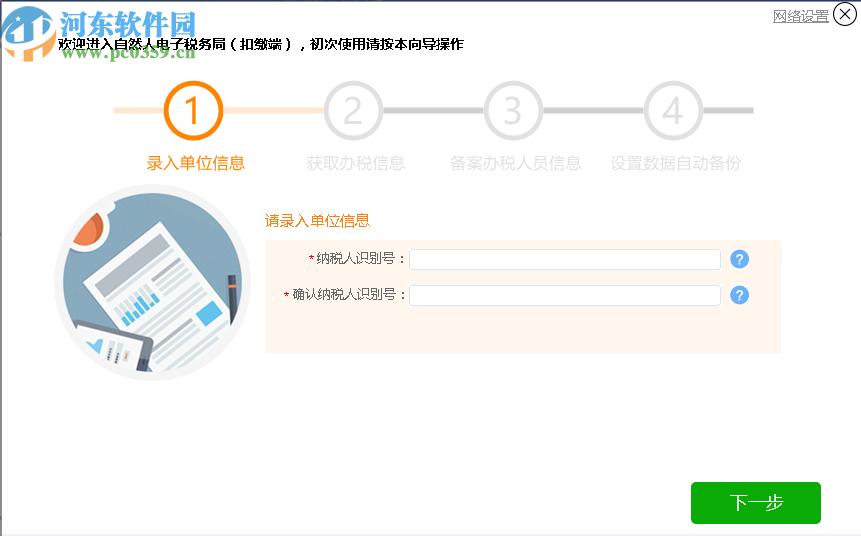 内蒙古自然人电子税务局扣缴端