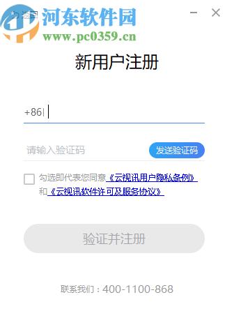 中国移动云视讯