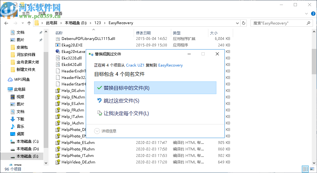 easyrecovery pro 14破解版