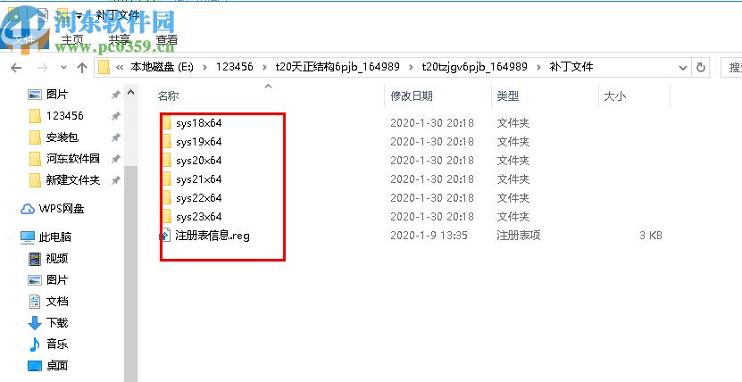 t20天正结构v6.0破解补丁