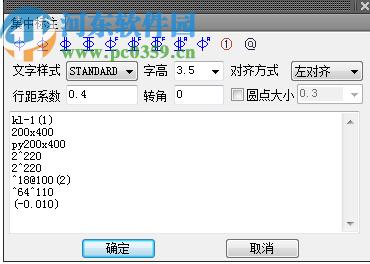 t20天正结构v6.0破解版