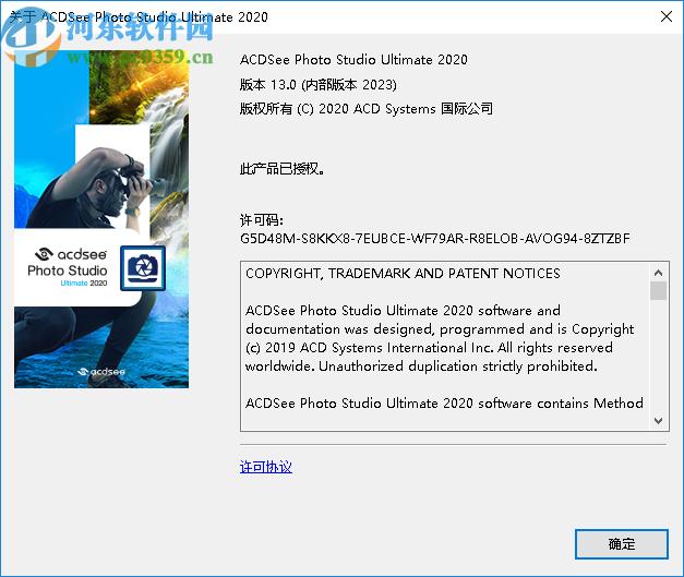 acdsee2020简体中文破解版