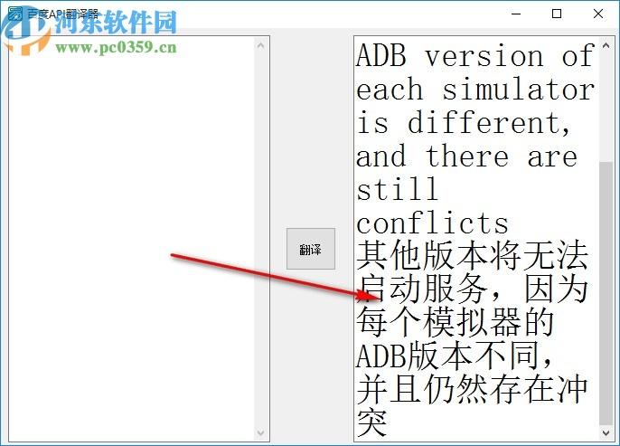 百度API翻译器