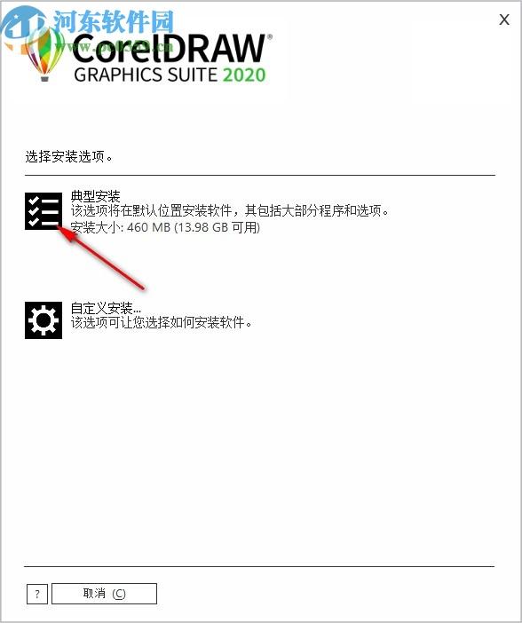 coreldraw2020下载