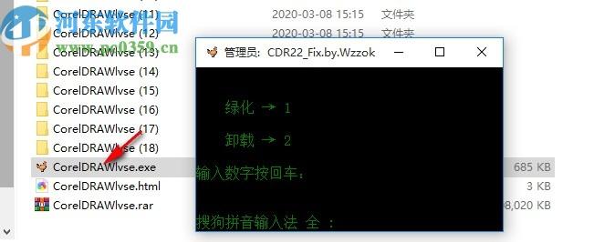 cdr2020绿色精简免安装版