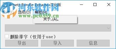 Assets Bundle Extractor(Unity3d编辑工具)