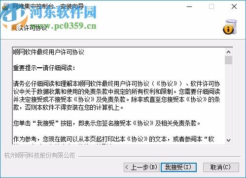 网维大师集中控制台