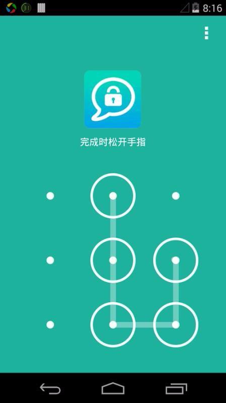 私密应用锁(3)