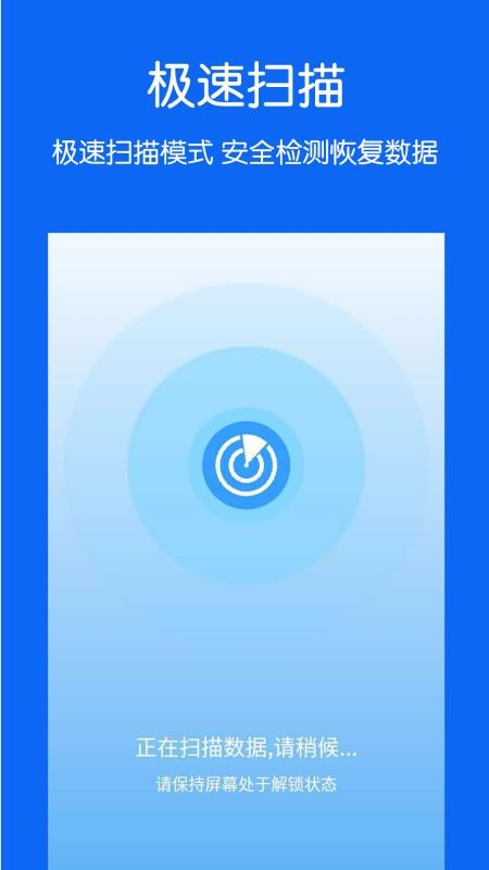 手机数据恢复软件(1)