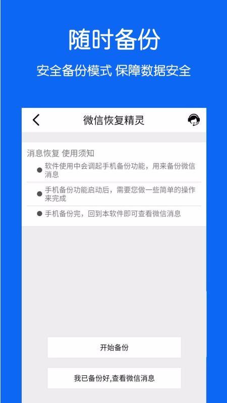 手机数据恢复软件(4)