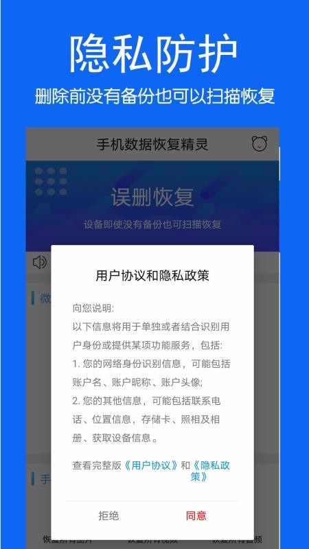 手机数据恢复软件(3)