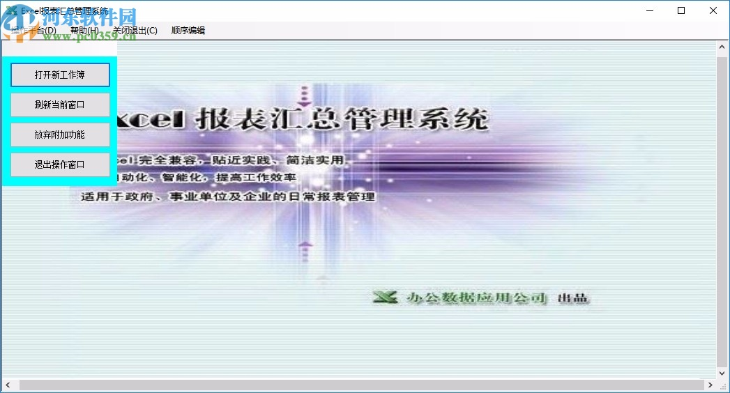EXCEL报表汇总管理系统