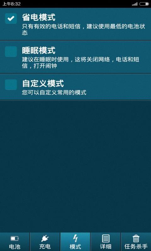 省电超人(2)