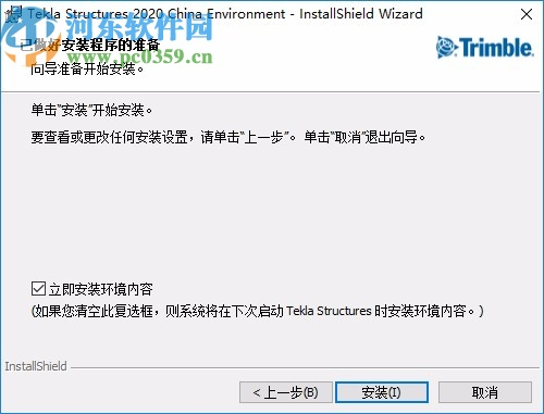 Tekla Structures 2020中文破解版