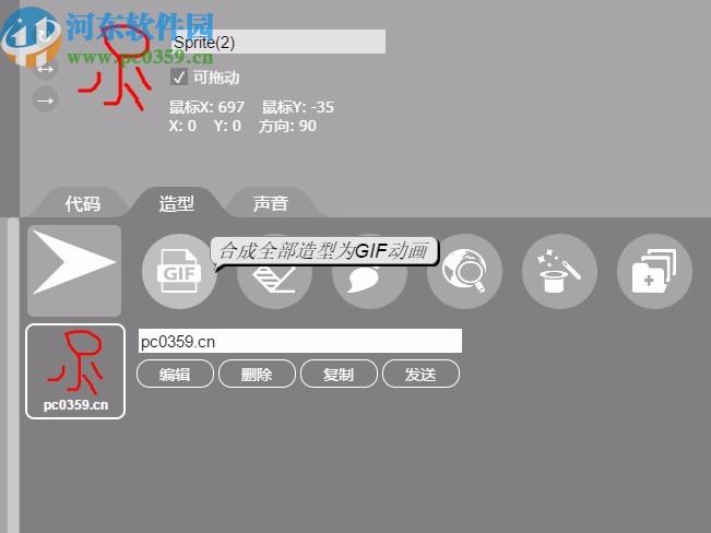 伯宏AIScratch图形化编程器