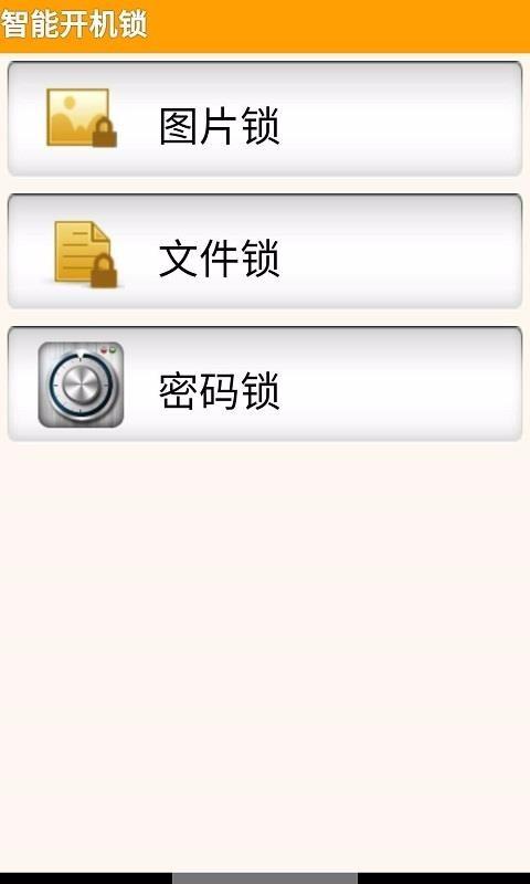智能开机锁(2)