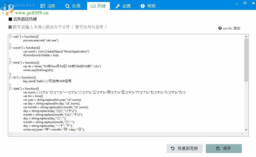 wubiLex(Win10五笔助手)