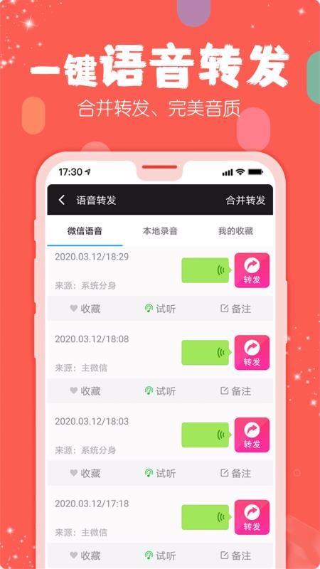 手机微商工具(2)