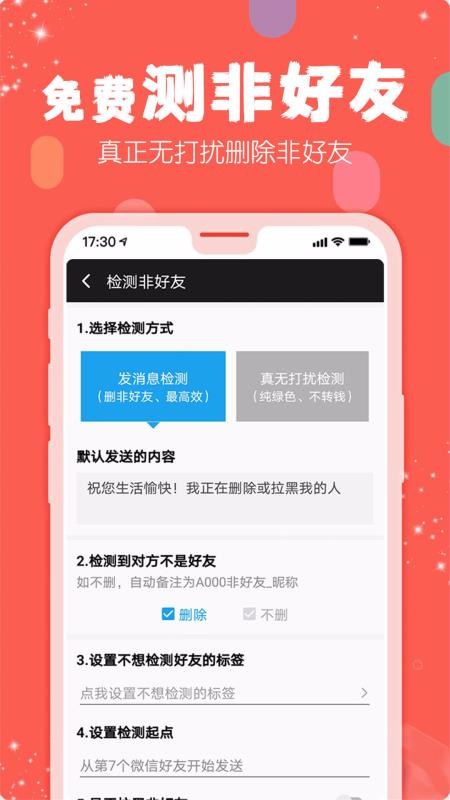 手机微商工具(1)