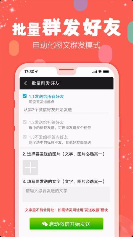 手机微商工具(3)