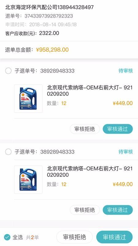中驰车福品牌商(2)