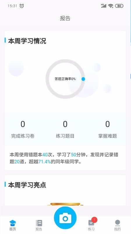 志云错题本(4)