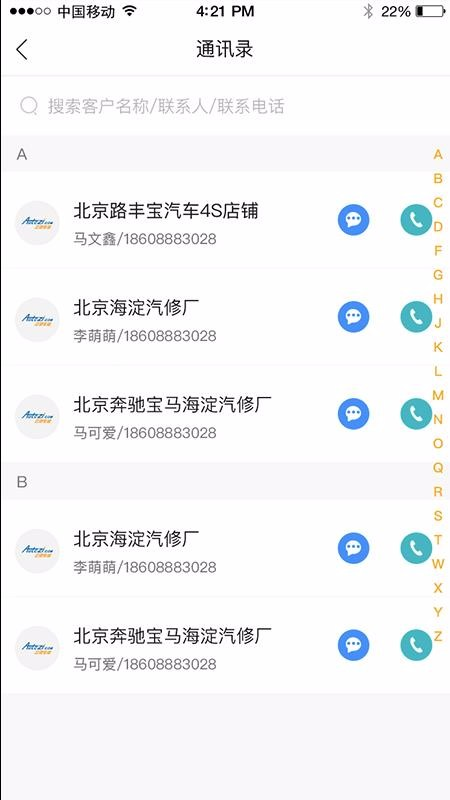 中驰车福品牌商(3)
