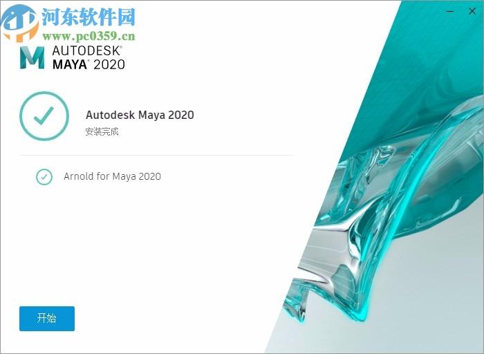 autodesk maya 2020.1中文破解版