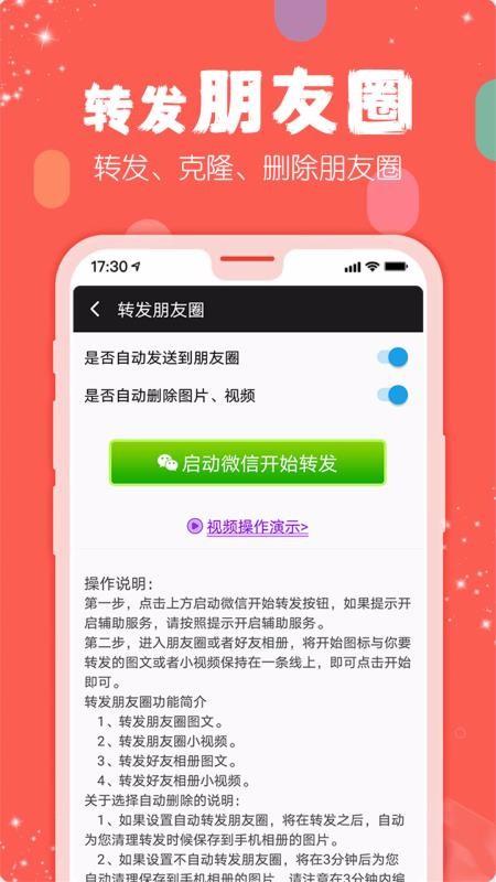 手机微商工具(4)