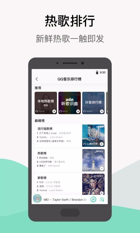 QQ音乐(4)