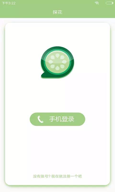 探花(1)