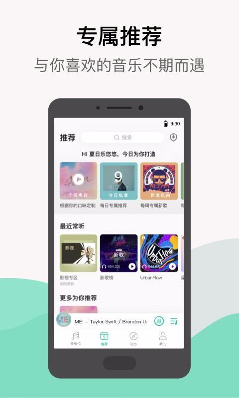 QQ音乐(3)