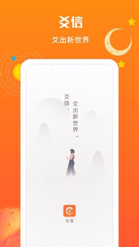 爻信(2)