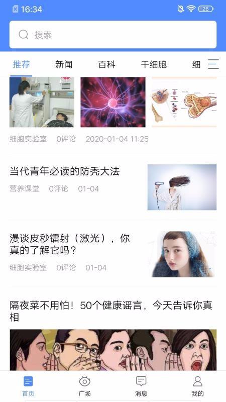 干细胞news(2)