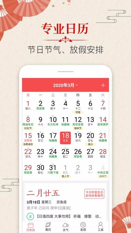 日历天气(3)
