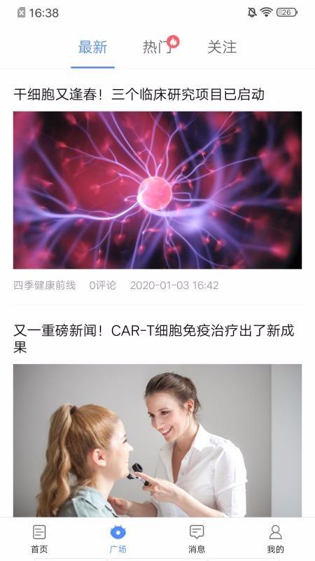 干细胞news(1)