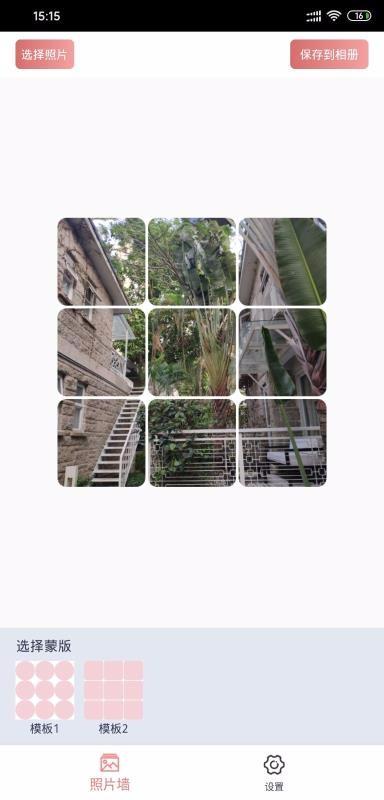 合影照片墙系统(2)