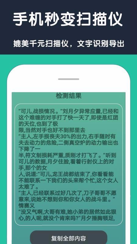 文字扫描全能王(2)