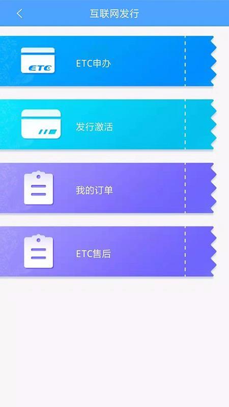 云南ETC(3)