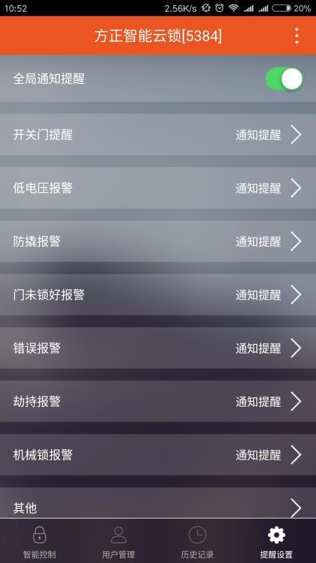 方正云锁(4)