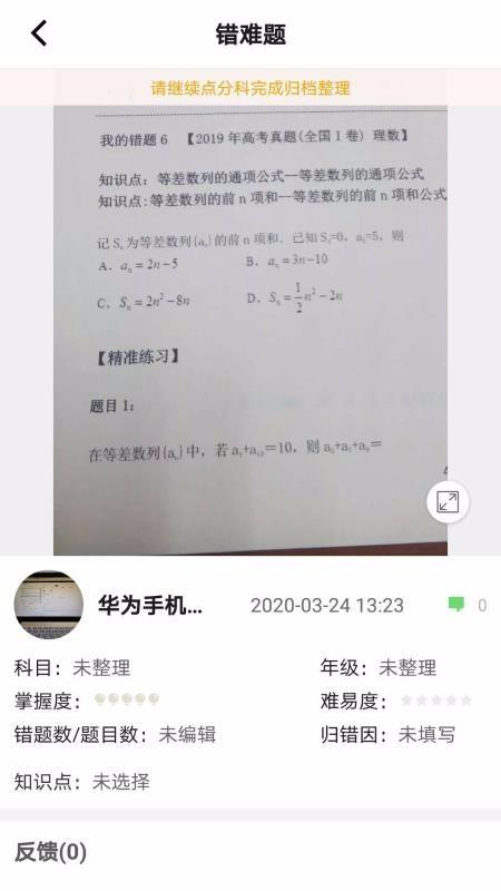 培典错题本(3)