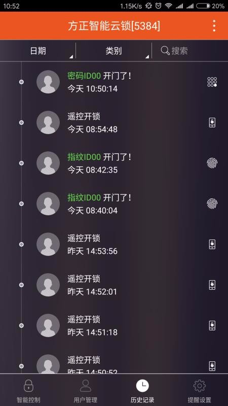 方正云锁(1)