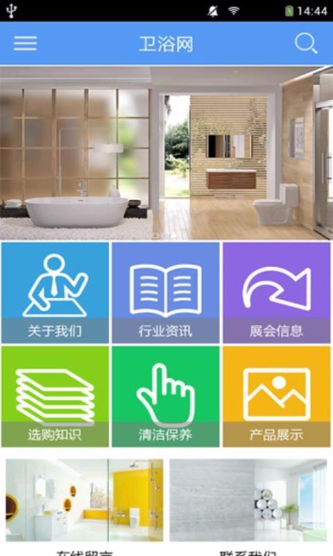 卫浴网(1)